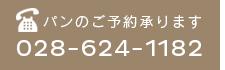お電話 0286241182